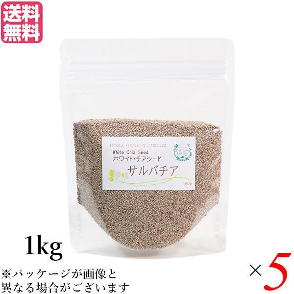 チアシード ホワイト スーパーフード ホワイトチアシード サルバチア 1kg 5袋セット 送料無料