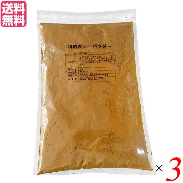 井上スパイス 特選カレーパウダー 1kg 3袋セット カレー カレー粉 スパイス 送料無料