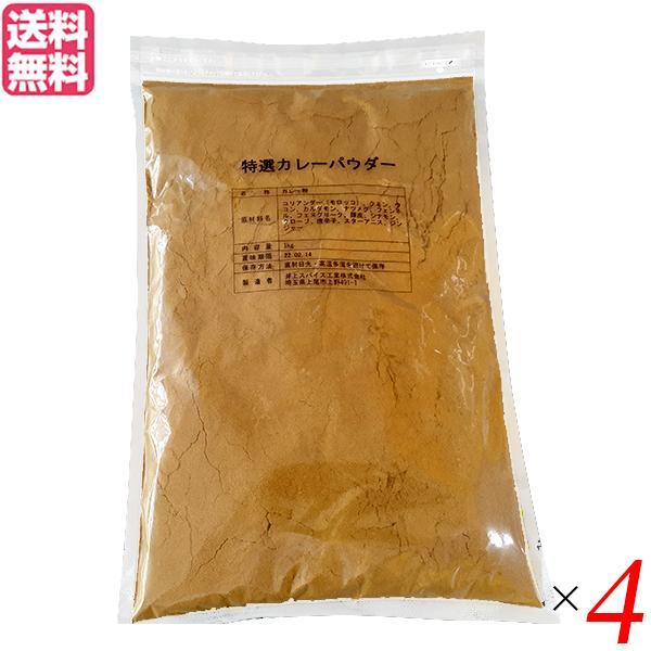 井上スパイス 特選カレーパウダー 1kg 4袋セット カレー カレー粉 スパイス 送料無料