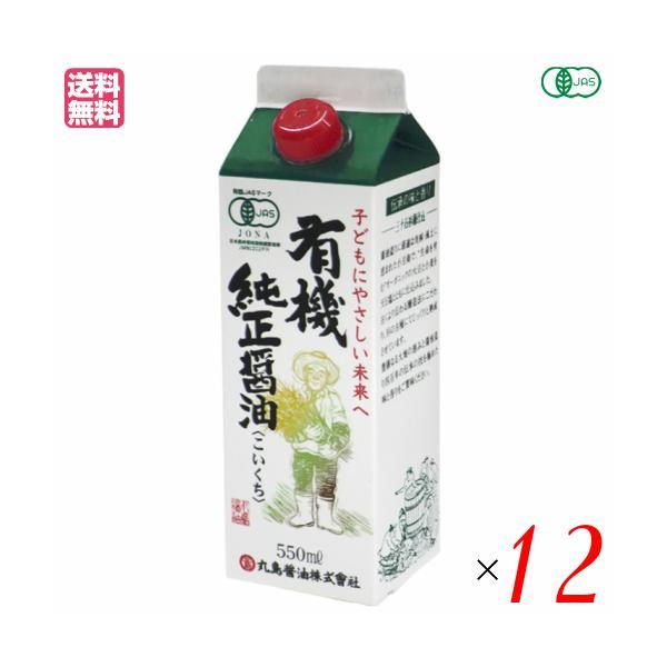 醤油 無添加 しょうゆ 丸島 有機純正醤油(濃口) 紙パック 550ml 12本セット 送料無料
