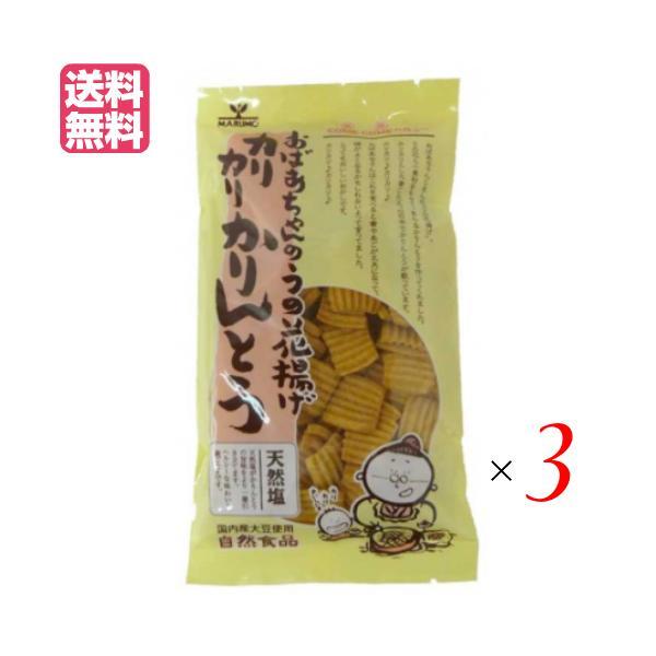 かりんとう ギフト 人気 カリカリかりんとう(天然塩)160g 3袋セット 送料無料