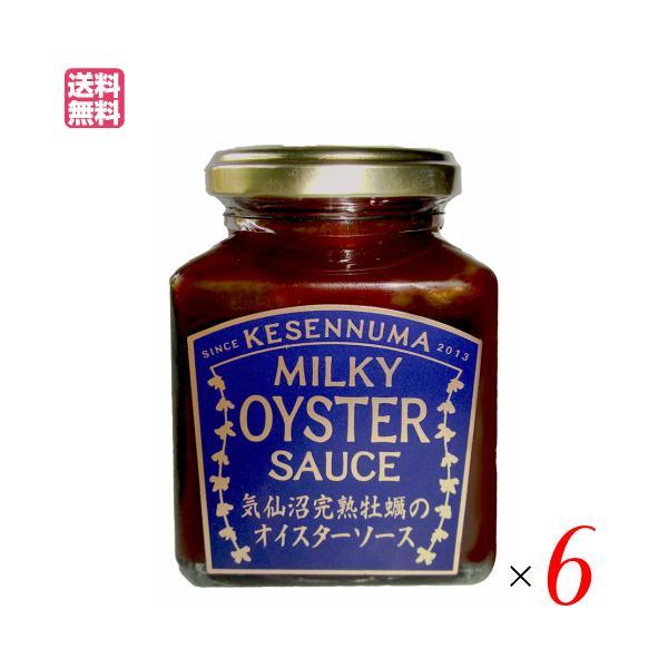 ソース オイスターソース 国産 気仙沼完熟牡蠣のオイスターソース 160g 6個セット 送料無料
