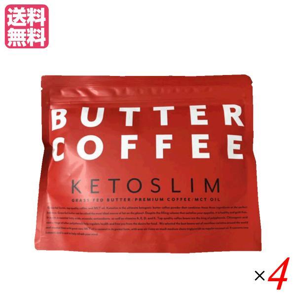 ケトスリム 150g 4箱セット コーヒー バターコーヒー ケトジェニック 送料無料