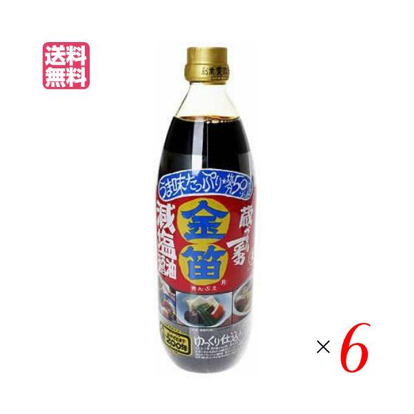 醤油 無添加 減塩 笛木醤油 金笛 減塩醤油 1リットル 6本セット 送料無料