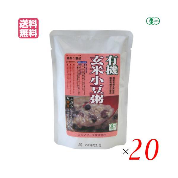 有機玄米小豆粥 200g コジマフーズ レトルト パック オーガニック 20袋セット 送料無料