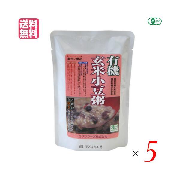 有機玄米小豆粥 200g コジマフーズ レトルト パック オーガニック 5袋セット 送料無料