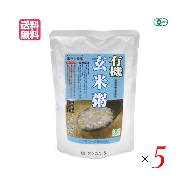 有機玄米粥 200g コジマフーズ レトルト パック オーガニック 5袋セット 送料無料