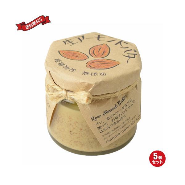 アーモンドバター 有塩 無添加 manma naturals 生アーモンドバター 120g マンマ ナチュラルズ 5個セット 送料無料