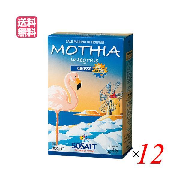 塩 天然 粗塩 モティア サーレ イングラーレ グロッソ 粗塩 1kg ソサルト(SOSALT)社 12箱セット 送料無料 送料無料