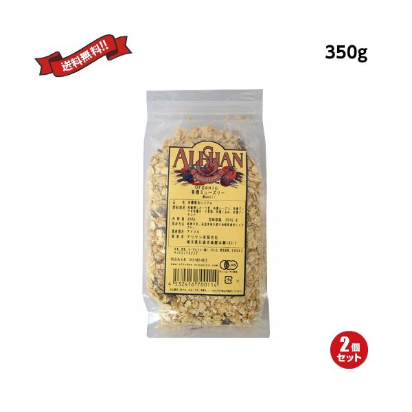 ミューズリー 砂糖不使用 オーガニック 有機ミューズリー 350g 2袋セット 送料無料
