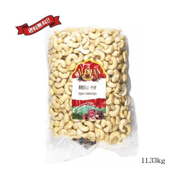 カシューナッツ無塩 オーガニック 生 有機カシューナッツ 11.33kg アリサン 送料無料