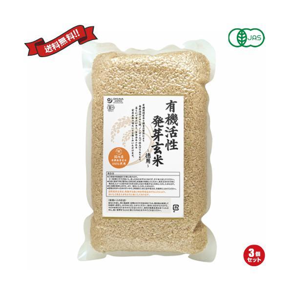 発芽玄米 玄米 国産 オーサワ 国内産有機活性 発芽玄米 徳用 2kg 3個セット 送料無料