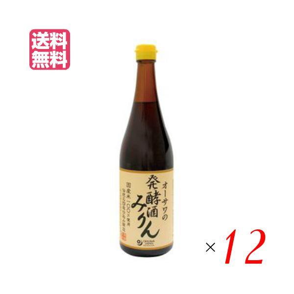 みりん 無添加 国産 オーサワの発酵酒みりん 720ml 12個セット 送料無料