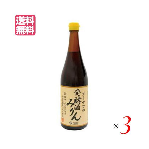 みりん 無添加 国産 オーサワの発酵酒みりん 720ml 3個セット 送料無料