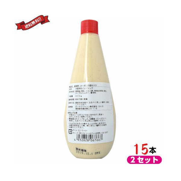 マヨネーズ 無添加 マクロビ オーサワの豆乳マヨ 500g×15本 業務用 2セット 送料無料