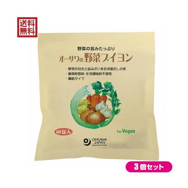 ブイヨン 無添加 顆粒 オーサワの野菜ブイヨン 5g×60包 大徳用 3個セット 送料無料