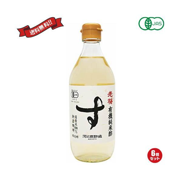 純米酢 有機 国産 老梅 有機純米酢 500ml 5個セット 送料無料