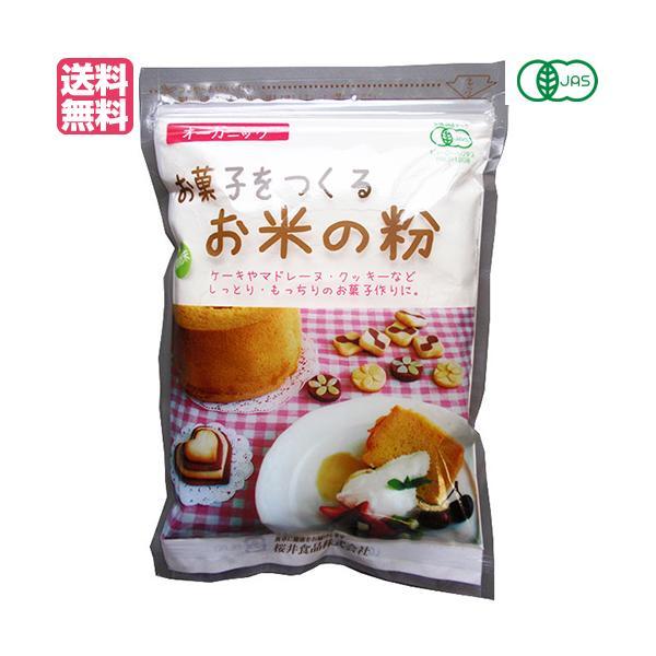 米粉 グルテンフリー 薄力粉 お菓子をつくるお米の粉 250g 桜井食品 送料無料
