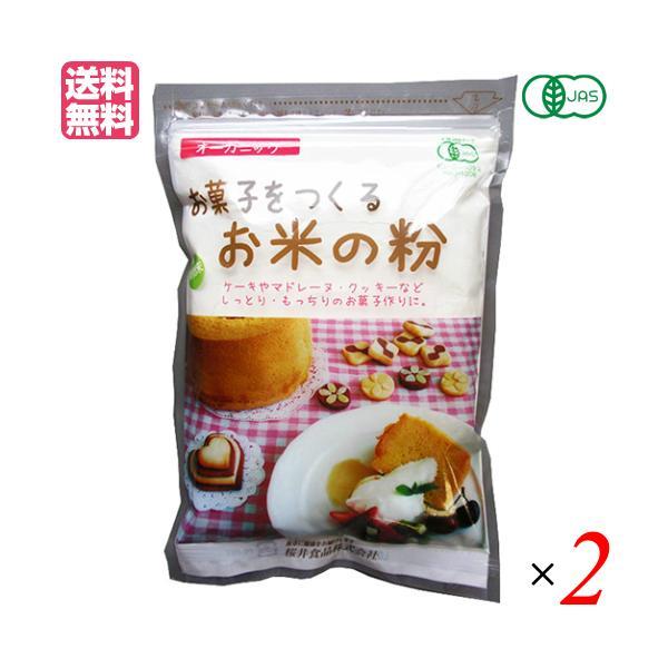 米粉 グルテンフリー 薄力粉 お菓子をつくるお米の粉 1kg 2袋 桜井食品 送料無料