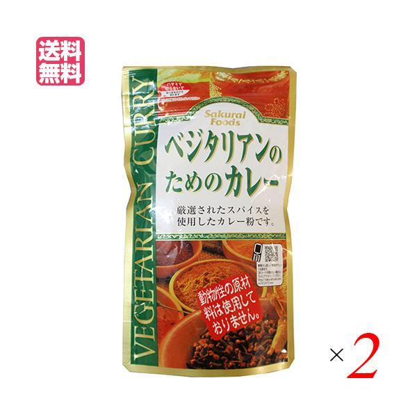 カレー カレー粉 カレールー 桜井食品 ベジタリアンのためのカレー 160g 2個セット 送料無料