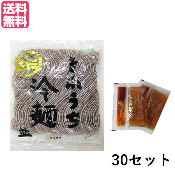 冷麺 韓国 そば粉 サンサス きねうち 冷麺 並 150g +スープの素セット 30セット
