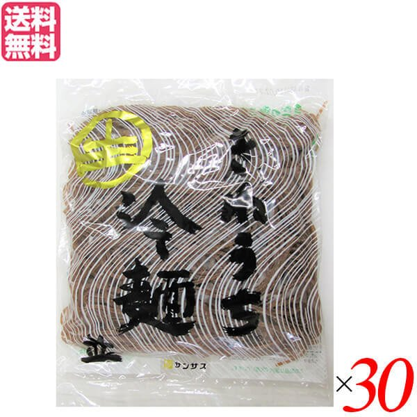 冷麺 韓国 そば粉 サンサス きねうち 冷麺 並 150g スープなし 30袋セット 送料無料
