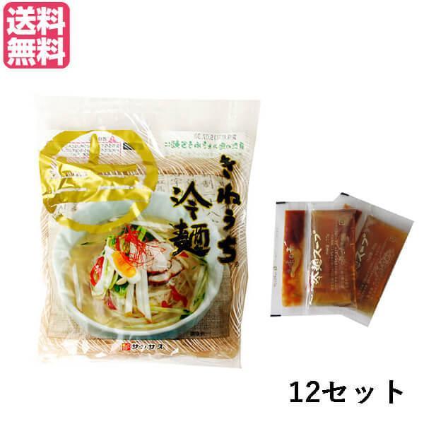 冷麺 韓国 そば粉 サンサス きねうち 冷麺 特上 150g +スープの素セット 12セット 送料無料