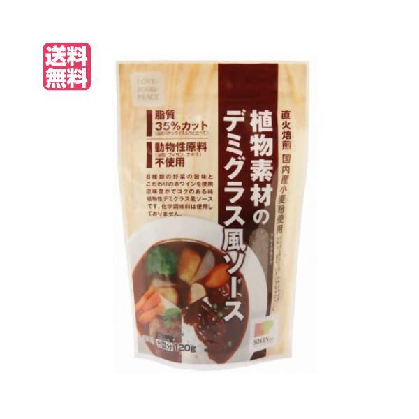 ソース 無添加 シチュー 創健社 植物素材のデミグラス風ソース 120g 送料無料