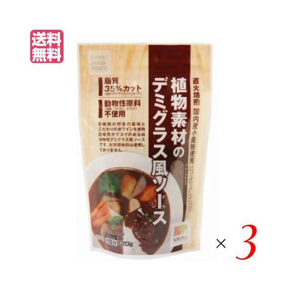 ソース 無添加 シチュー 創健社 植物素材のデミグラス風ソース 120g 3個セット 送料無料
