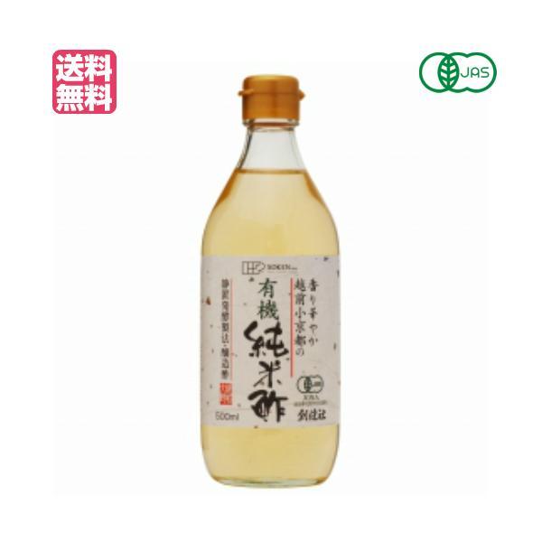 米酢 国産 有機 創健社 越前小京都の有機純米酢 500ml 送料無料