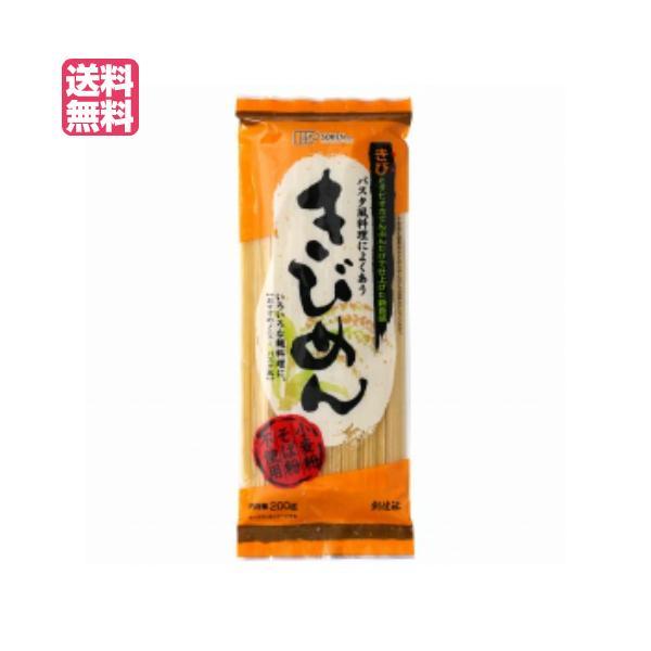きびめん きび麺 きび 創健社 きびめん (乾燥)200g 送料無料