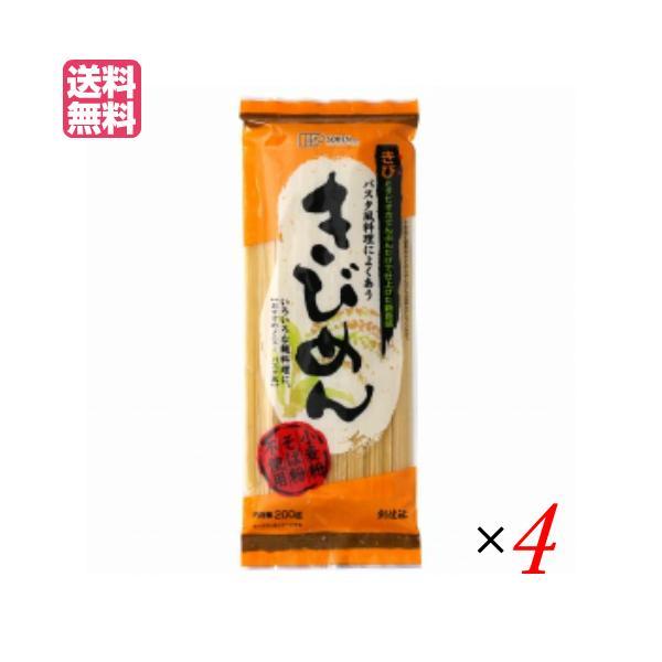 きびめん きび麺 きび 創健社 きびめん (乾燥)200g ×4袋セット 送料無料