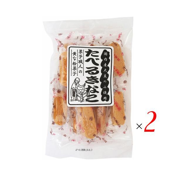かりんとう ギフト 人気 たべるきなこ 100g アヤベ製菓 2袋セット 送料無料