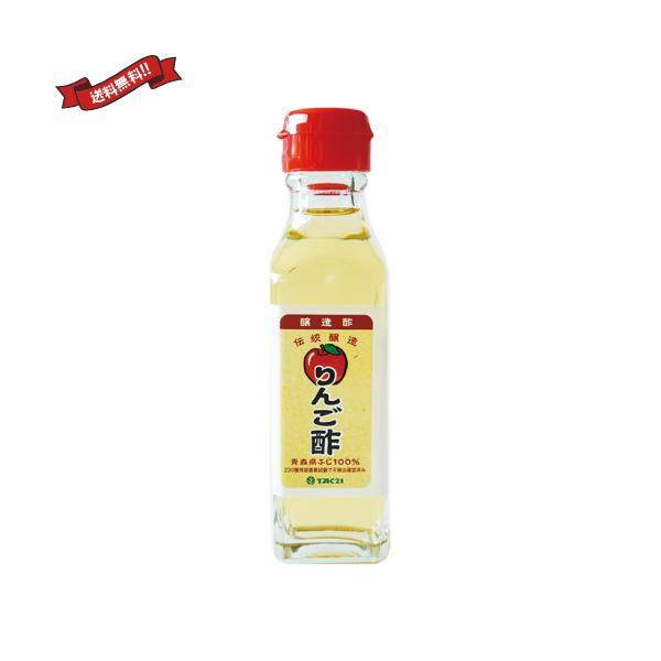お酢 ドリンク 酢 りんご酢 120ml TAC21 送料無料