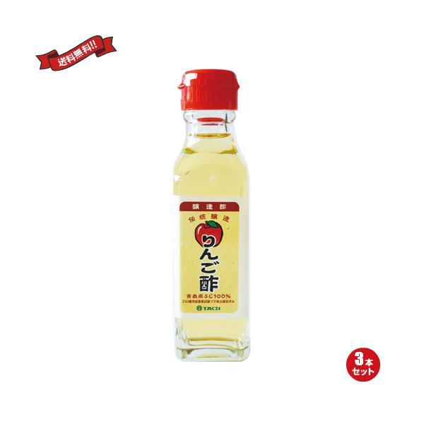 お酢 ドリンク 酢 りんご酢 120ml TAC21 3本セット 送料無料