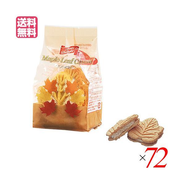 クッキー ギフト 高級 テイストデライト メイプルリーフクリームクッキー3P 72袋 送料無料