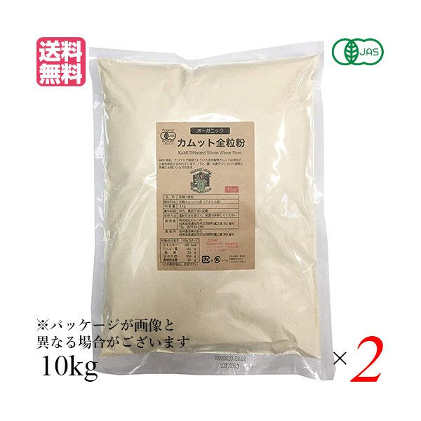 カムット小麦 カムット カムット粉 有機カムット全粒粉 10kg 2袋セット わらべ村 送料無料