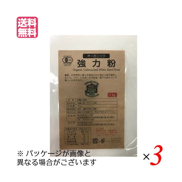強力粉 送料無料 小麦粉 オーガニック強力粉 5Kg 3袋セット わらべ村