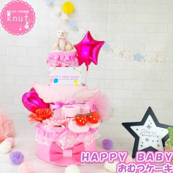 おむつケーキ オムツケーキ 女の子 出産祝い 靴下 スタイ ぬいぐるみ くま 3段 ベビーシャワー おしゃれ 人気