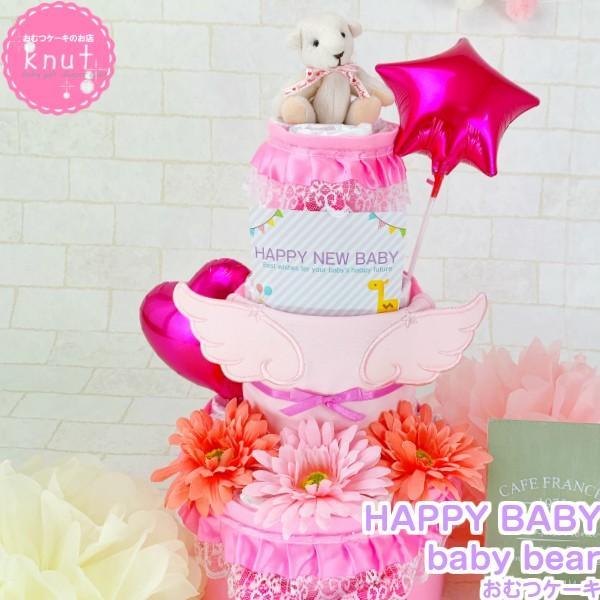 おむつケーキ オムツケーキ 女の子 出産祝い スタイ ぬいぐるみ くま 3段 ベビーシャワー おしゃれ 人気