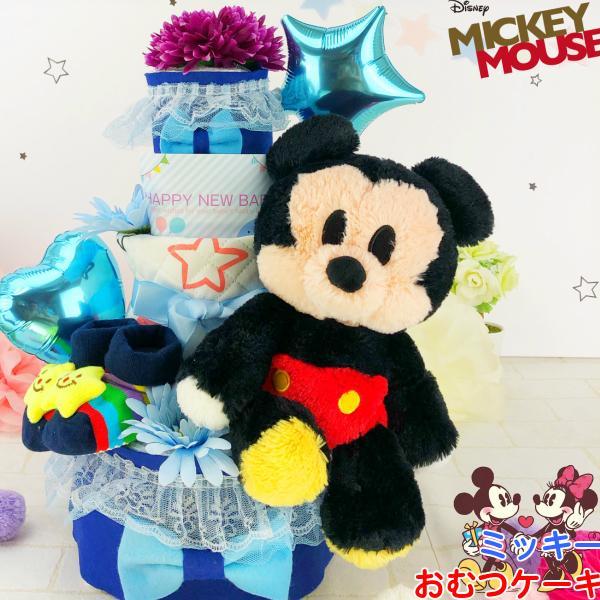 おむつケーキ オムツケーキ ディズニー ミッキー 男の子  名入れ 出産祝 3段 靴下 スタイ ベビーシャワー ギフト プレゼント 人気