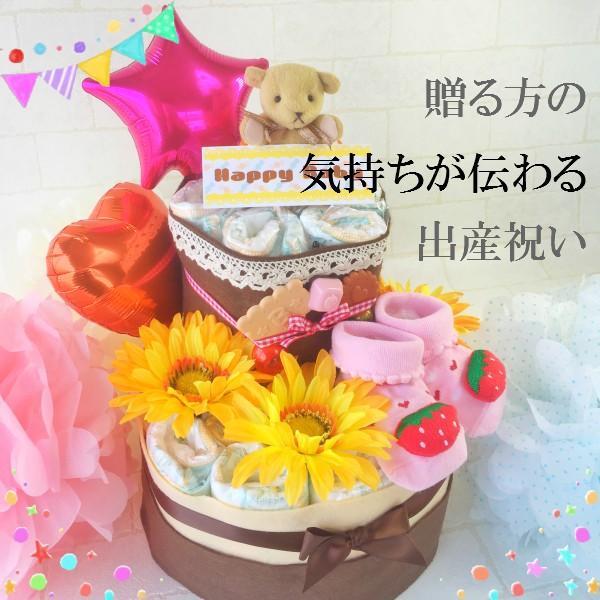おむつケーキ 出産祝い オムツケーキ 女の子 靴下 おもちゃ ...