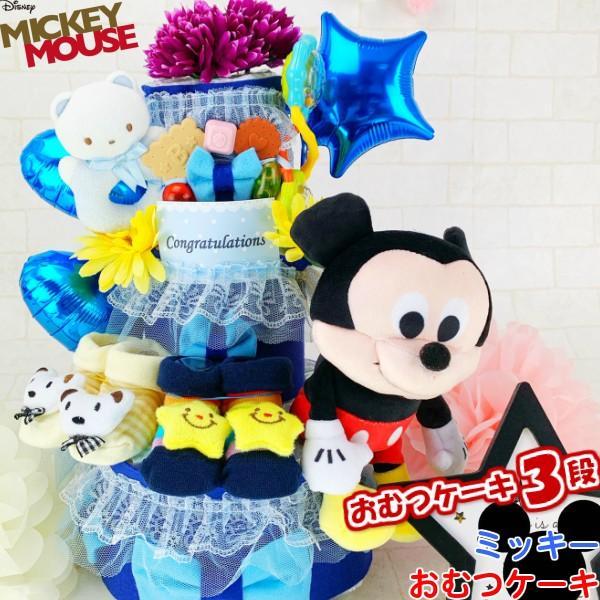 おむつケーキ ディズニー 男の子 出産祝い ミッキー オムツケーキ3段  靴下 おもちゃ ベビーシャワー ダイパーケーキ ギフト