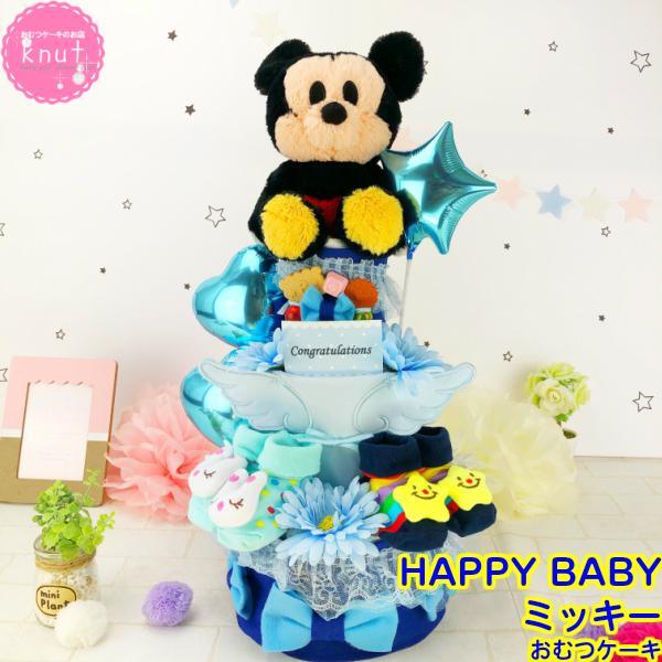 おむつケーキ ディズニー 男の子 出産祝い ミッキー オムツケーキ 靴下 スタイ ラトル ベビーシャワー ギフト プレゼント