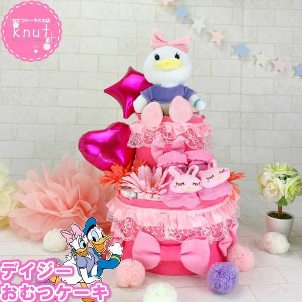 おむつケーキ ディズニー 女の子 デイジー 出産祝い オムツケーキ ぬいぐるみ 靴下 ベビーシャワー おしゃれ 人気 ギフト