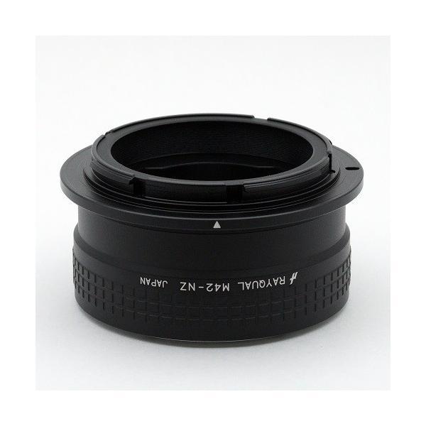 レイクォール マウントアダプター M42-NZ (レンズ)M42(S)・プラクチカ−(カメラ)ニコンZ