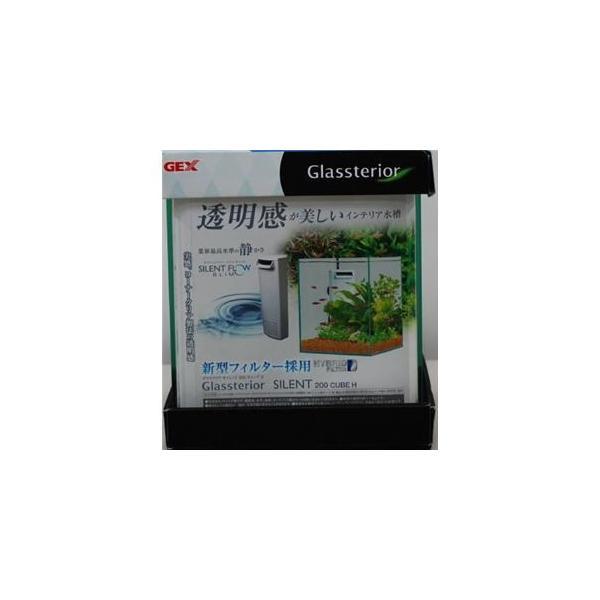 ジェックス グラステリア サイレントCUBE200H 〔水槽用品〕 〔ペット用品〕