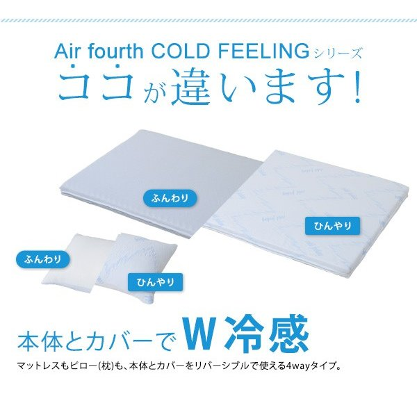 Air fourth COLD FEELINGピロー [jk0] 送料無料|kuraki-26|03