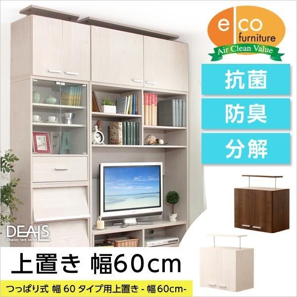 収納家具 ディスプレイラック 壁面収納 上置き 60cm幅 [ht]|kuraki-26