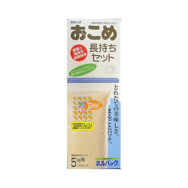 保存袋 お米保存袋 約1年おいしさ長期保存 容量5kg 260×510mm 3枚入 無酸素パック 真空パック 玄米 白米 防虫